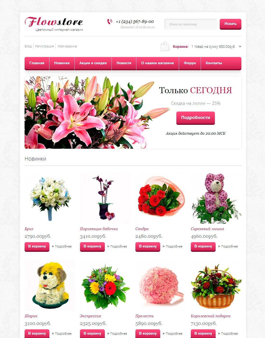 Цветы для интернет-магазина фото